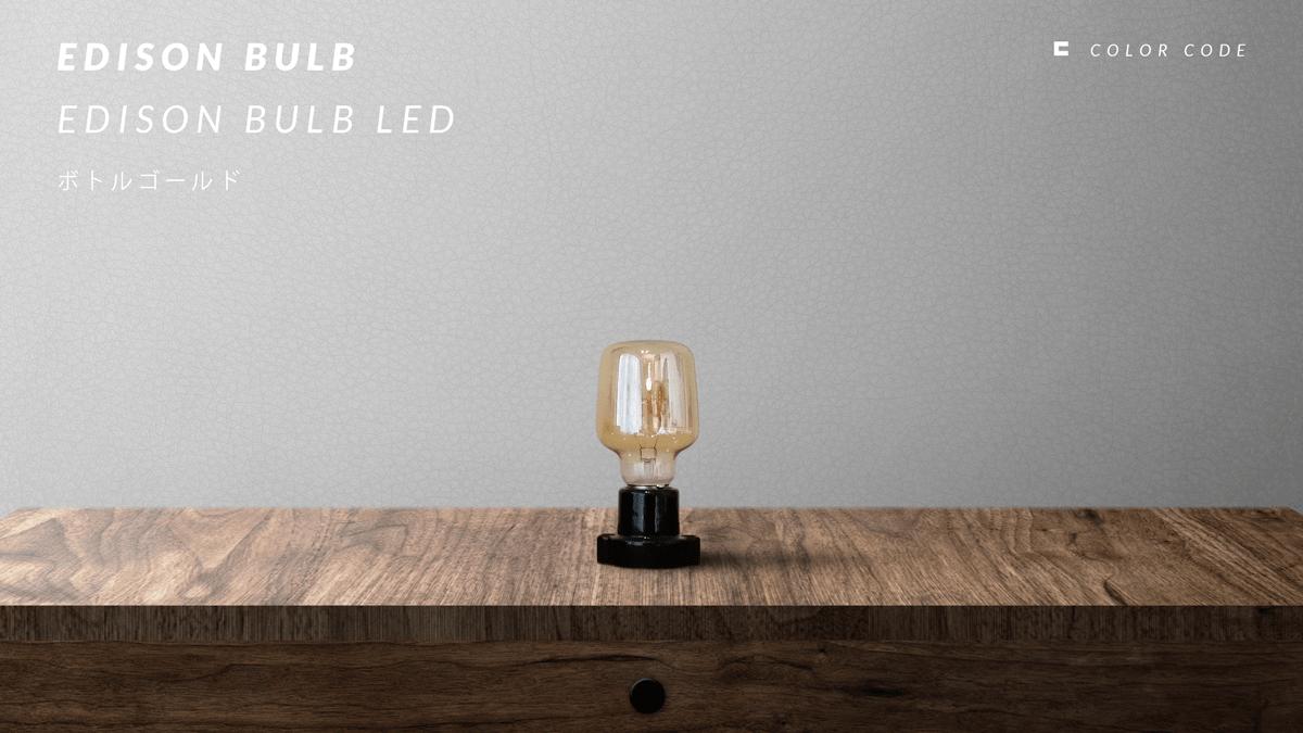 エジソンバルブ | エジソンバルブ LED