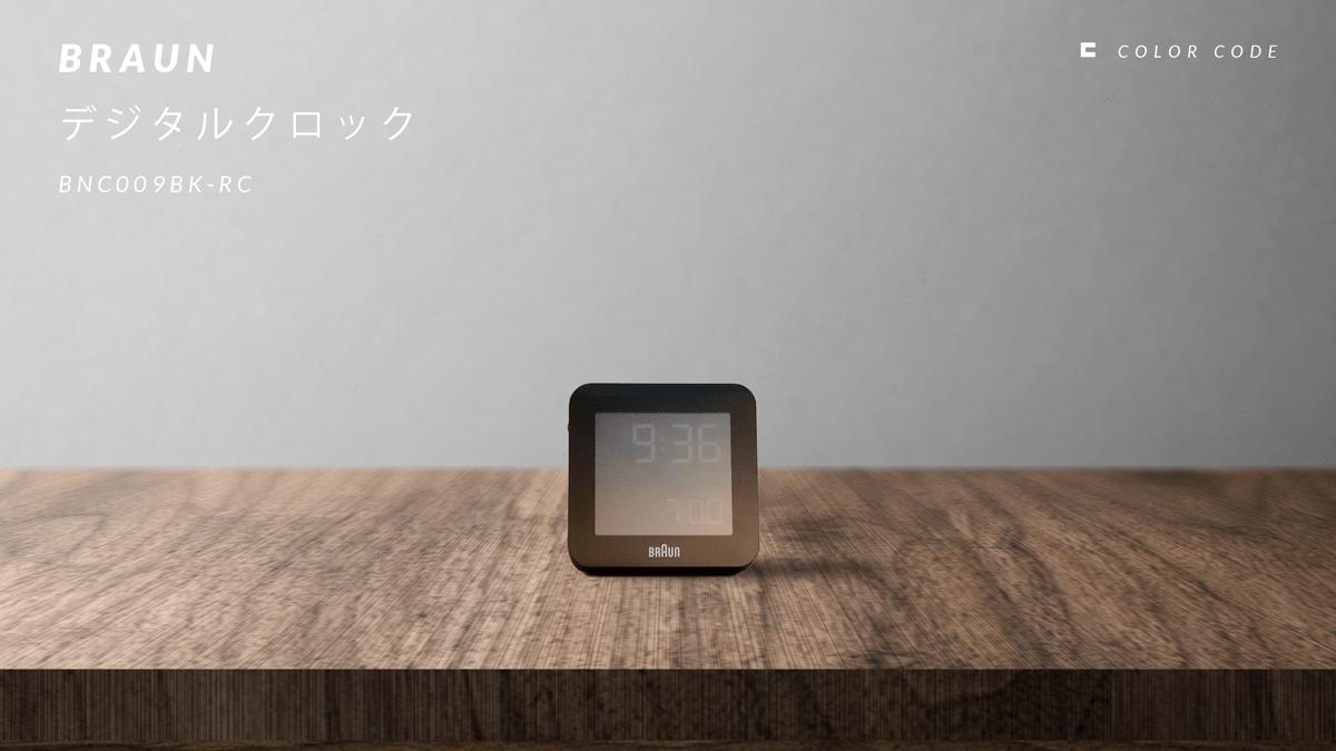 BRAUN | デジタルクロック BNC009BK-RC
