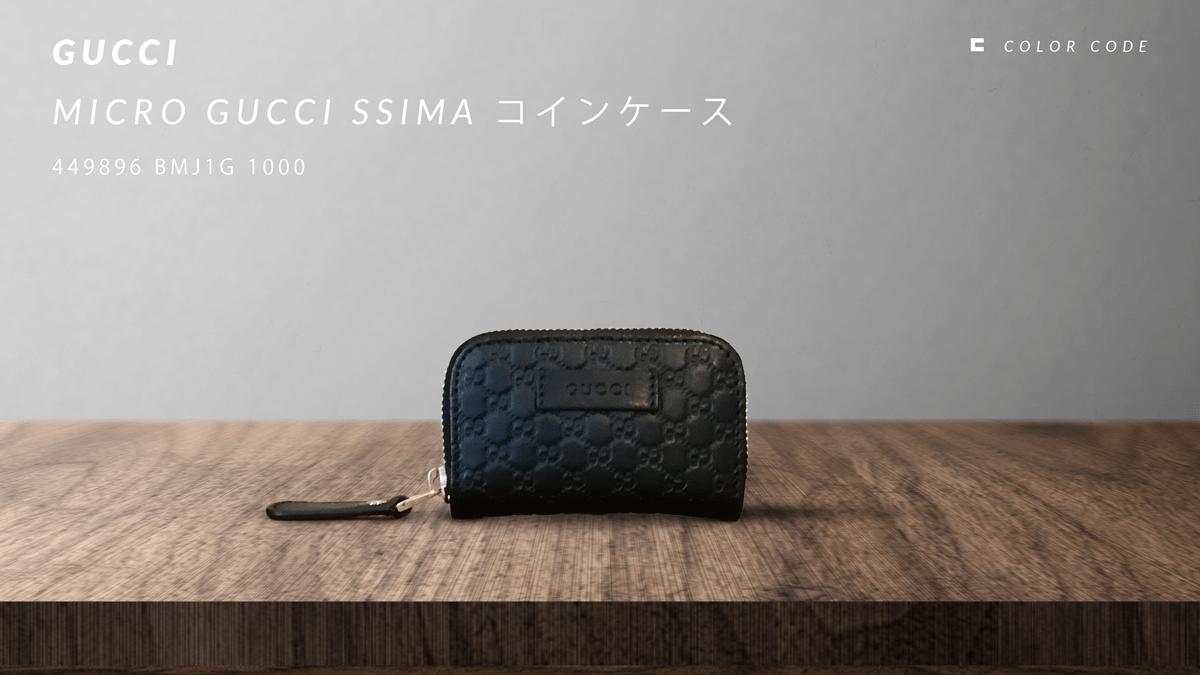 GUCCI | MICRO GUCCI SSIMA コインケース