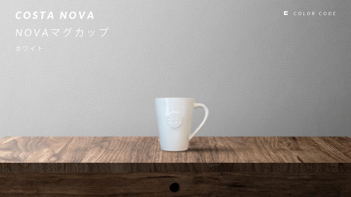 COSTA NOVA | NOVA マグカップ