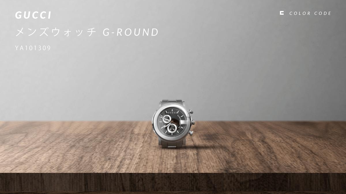 GUCCI | メンズウォッチ G-ROUND YA101309