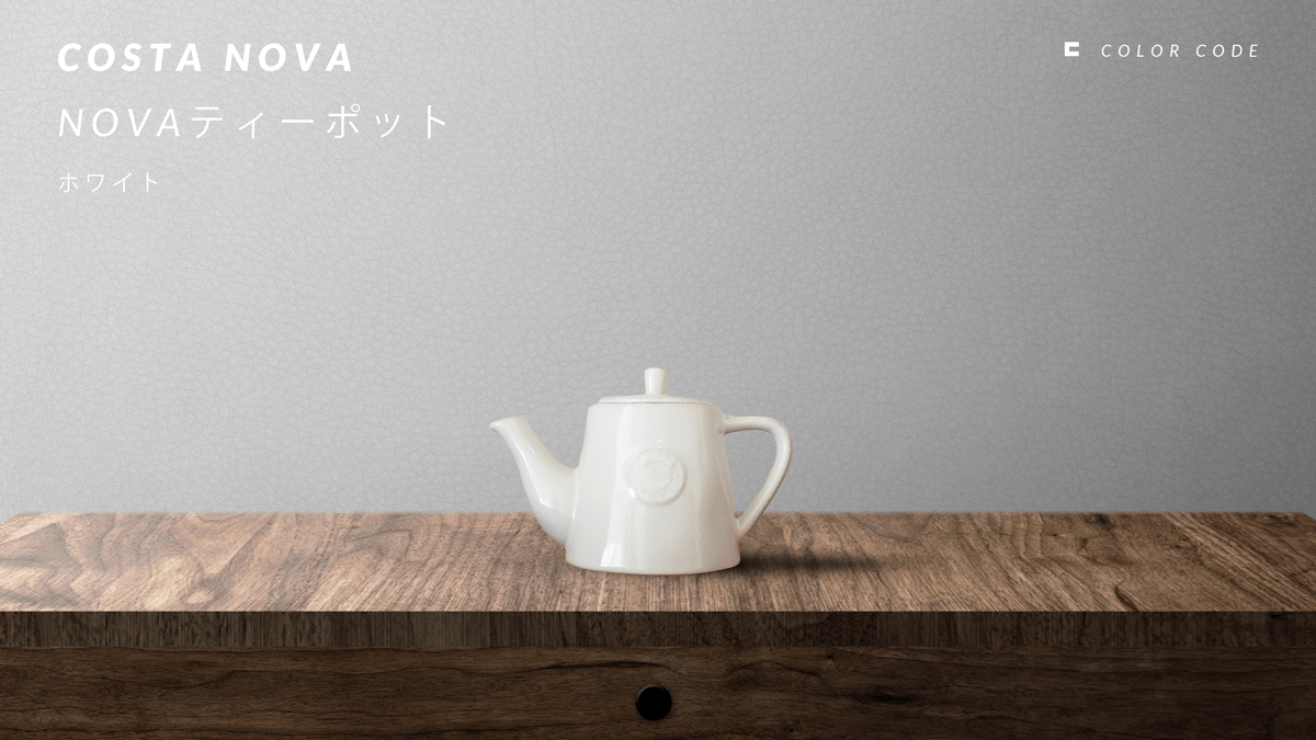 COSTA NOVA | NOVA ティーポット