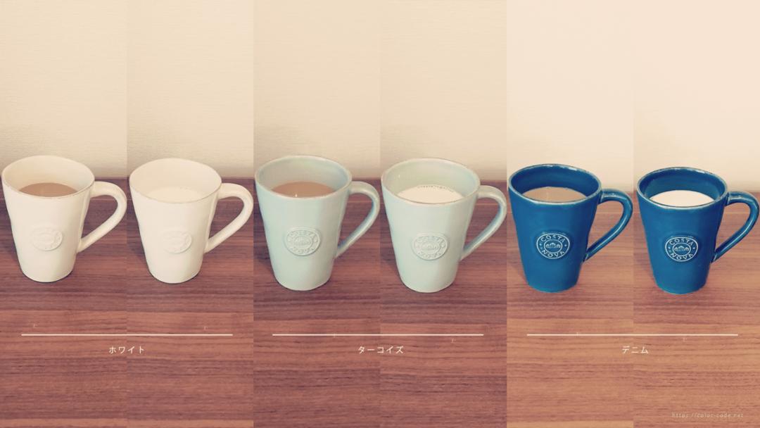 コーヒー、ホットミルクを入れた場合の比較