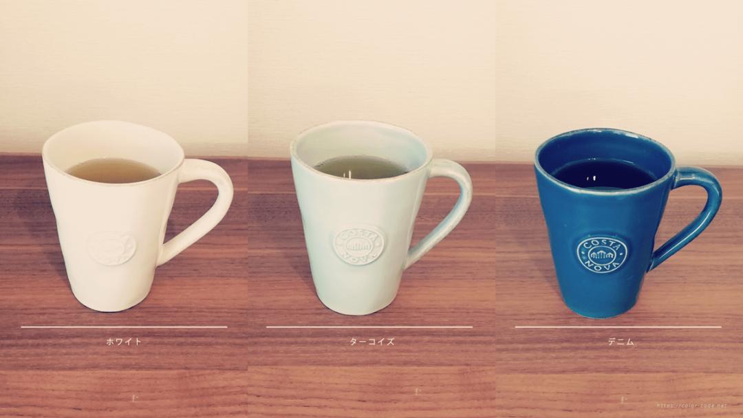 お茶を入れた場合の比較