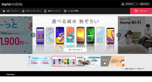 ec_smartphone_sub_0yen_insert_01-min