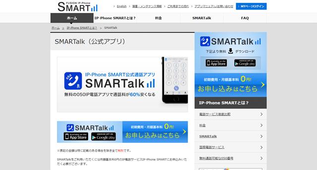 ec_smartphone_sub_0yen_insert_02-min