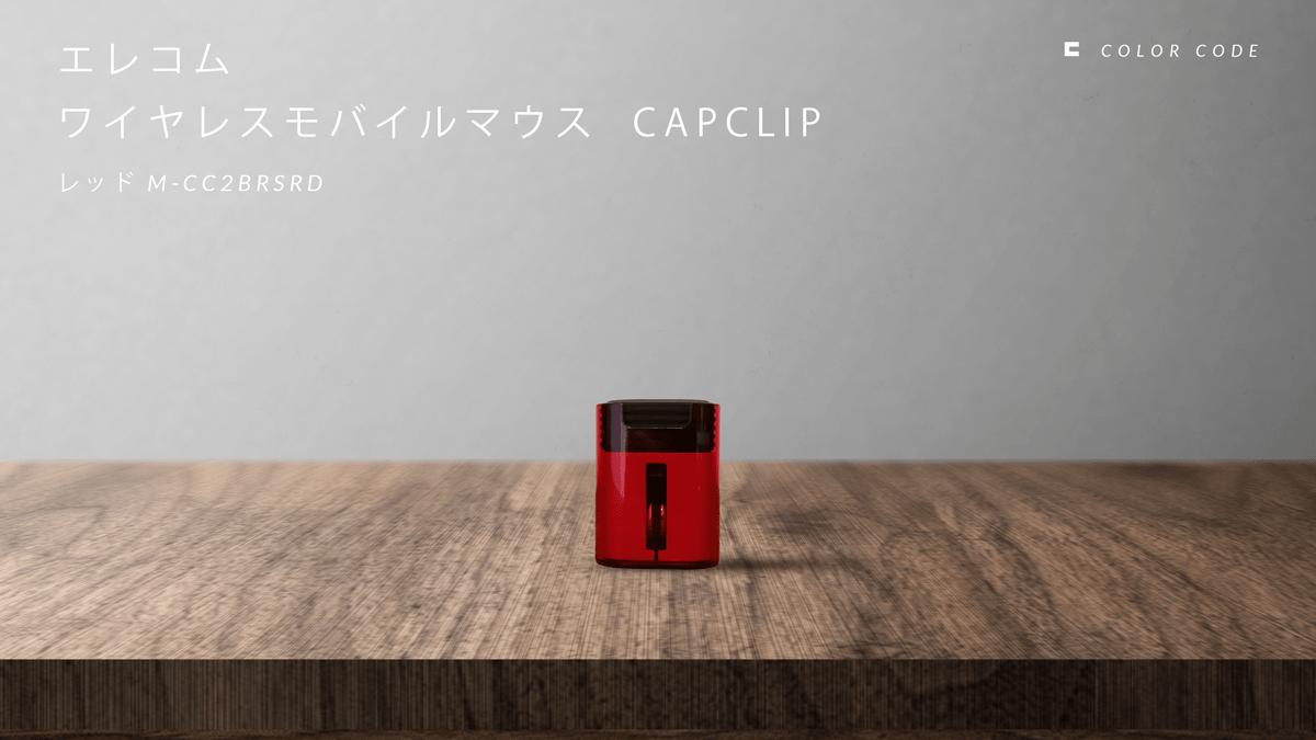 エレコム   ワイヤレスモバイルマウス CAPCLIP