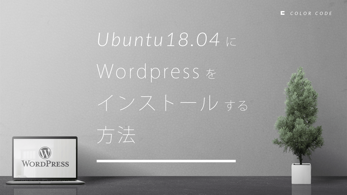Ubuntu 18.04 に Wordpress をインストールする方法