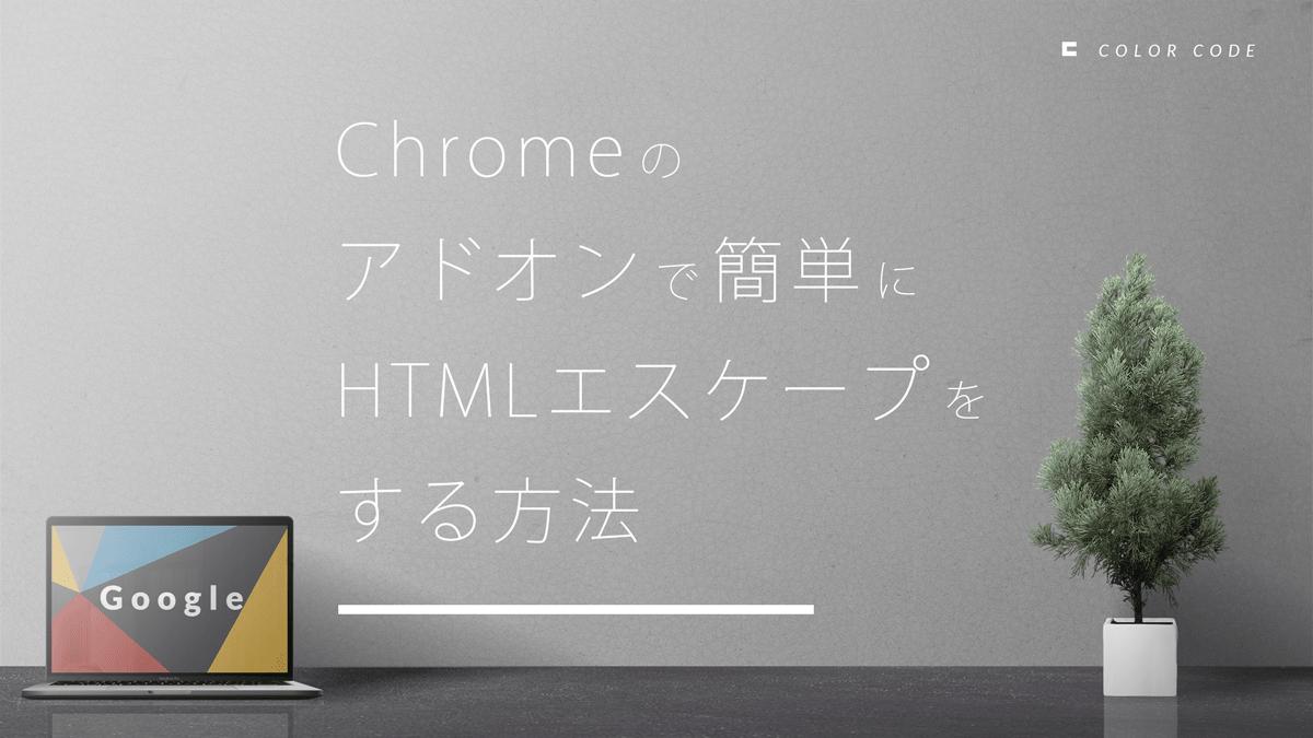 《Google》Chromeのアドオンで簡単にHTMLエスケープをする方法