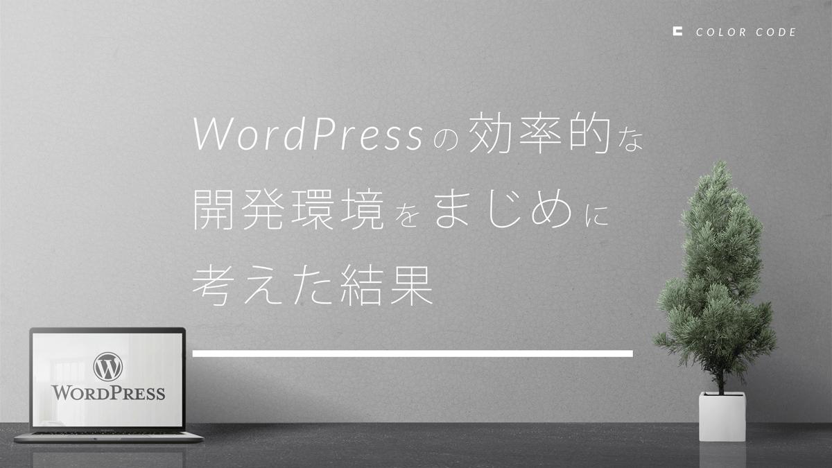 WordPressの効率的な開発環境をまじめに考えた結果