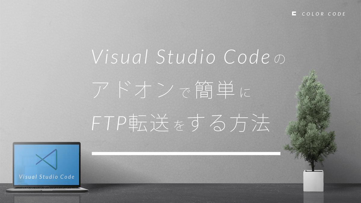 Visual Studio Code のアドオンで簡単にFTP転送をする方法