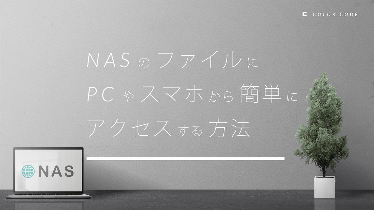 NASのファイルにPCやスマホから簡単にアクセスする方法