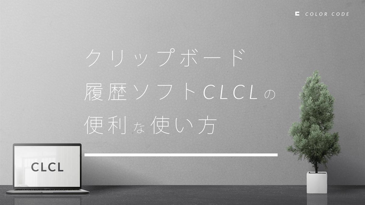 《作業効率超アップ!》クリップボード履歴ソフトCLCLの便利な使い方