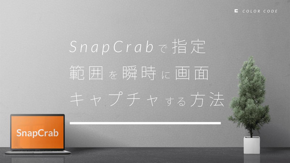 SnapCrabで指定範囲を画面キャプチャする方法