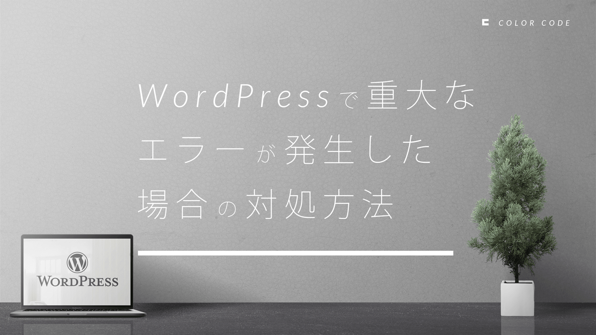 WordPressで重大なエラーが発生した場合の対処方法