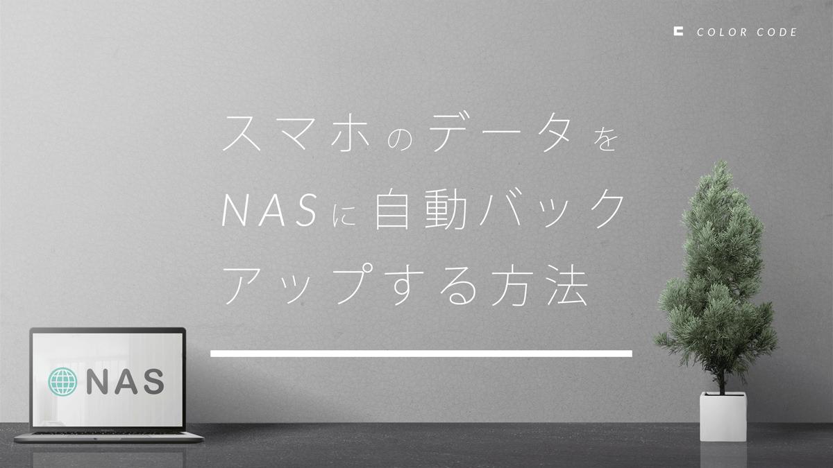 スマホのデータをNASに自動バックアップする方法