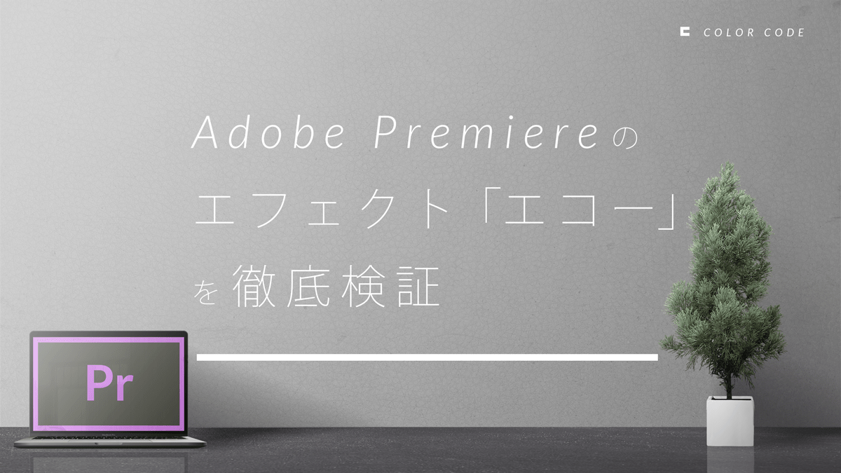 Adobe Premiere のエフェクト「エコー」を徹底検証