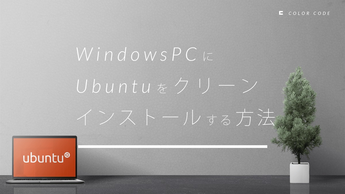 WindowsPCにUbuntuをクリーンインストールする方法