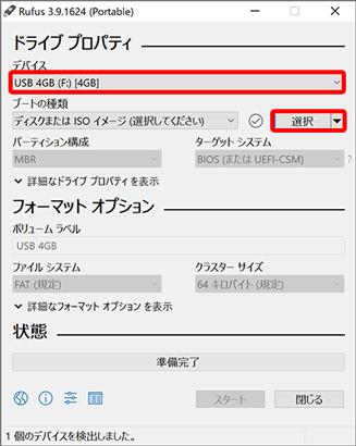 ISOイメージ選択