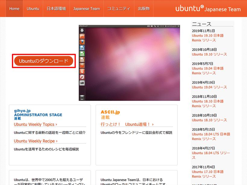 Ubuntuのダウンロード