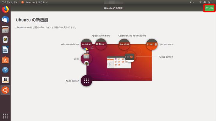 Ubuntuの新機能