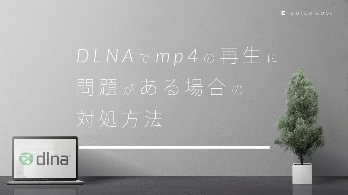 DLNAでmp4の再生に問題がある場合の対処方法