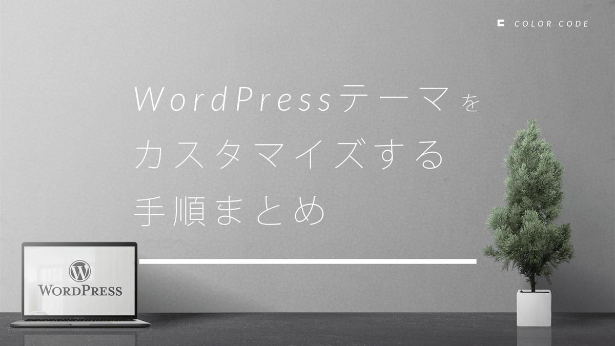 WordPressテーマをカスタマイズする手順まとめ
