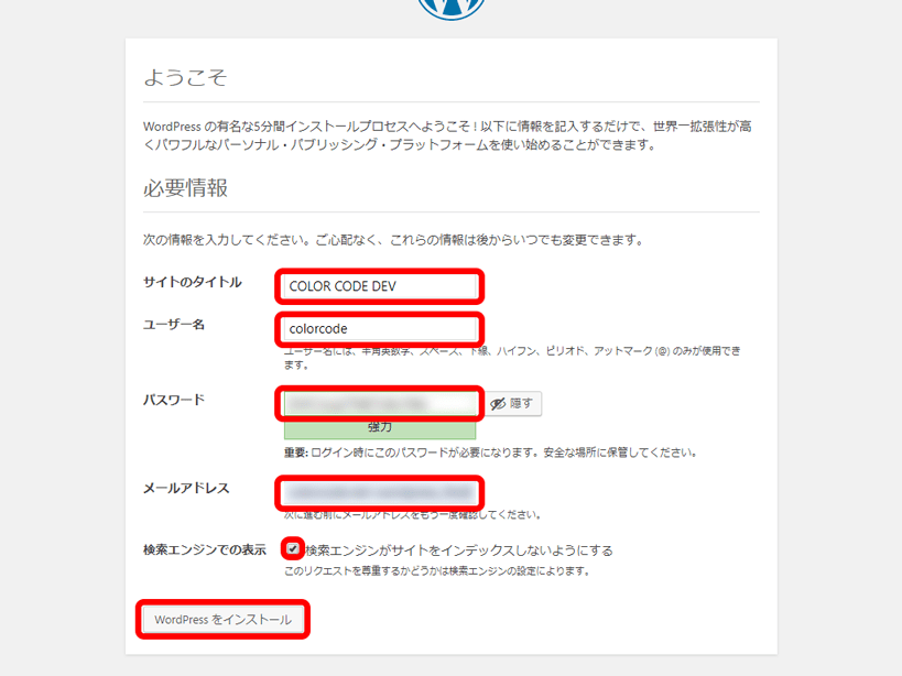WordPressサイト情報入力