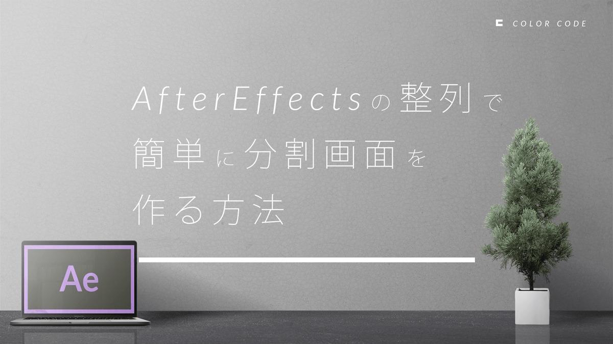 AfterEffectsの整列で簡単に分割画面を作る方法